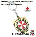 Брелок umbrella corporation